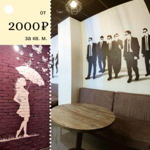 несложная роспись стен москва, спб, нск, барнаул цена за квадратный метр