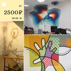 Абстракция, орнамент барнаул, нск, мск, спб роспись стен цена за м2