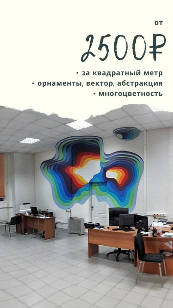 Прайс стоимость за квадратный метр. Орнаменты,вектор,абстракция. Многоцветность. 2500₽